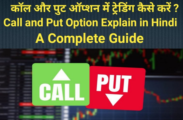 Call and put option explain in hindi