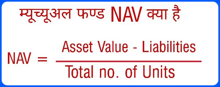 Mutual fund in hindi
