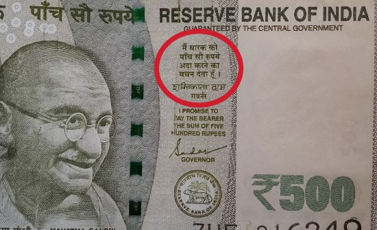 How to decide value of rupee