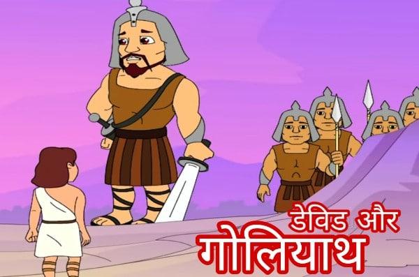 David and Goliath hindi story - डेविड और गोलियाथ की कहानी | बिजनेस मोटिवेशनल