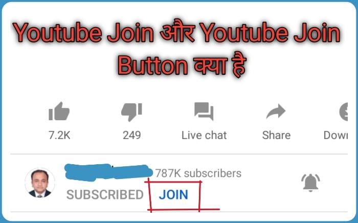 Youtube join kya hai