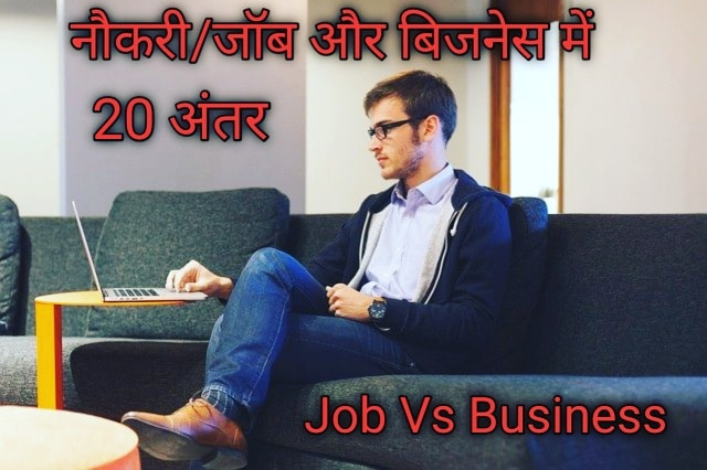 20 difference between job and business in hindi