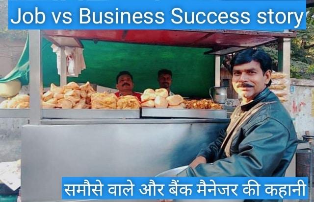 Job vs business story in hindi