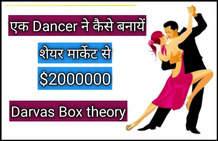 Darvas box theory in hindi