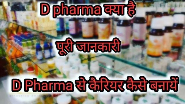 D Pharma क्या है