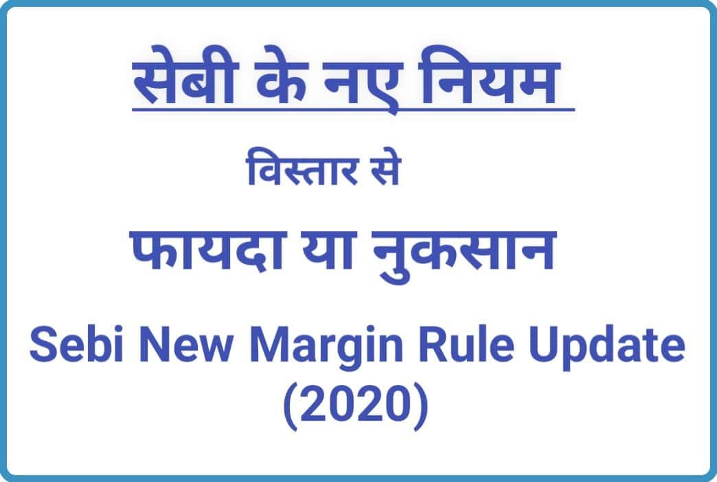 Sebi new margin rule in hindi