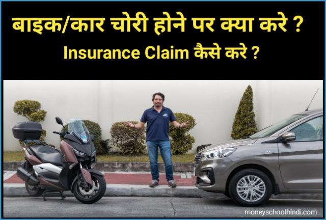 बाइक या कार चोरी होने पर Insurance Claim कैसे करे