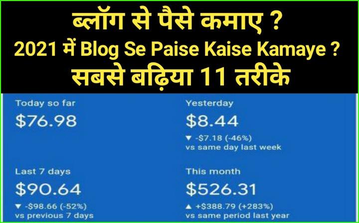 ब्लॉग से पैसे कैसे कमाए