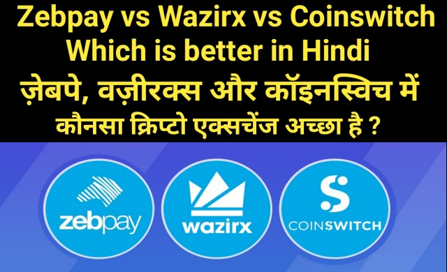 Zebpay vs Wazirx vs Coinswitch Which is better in Hindi