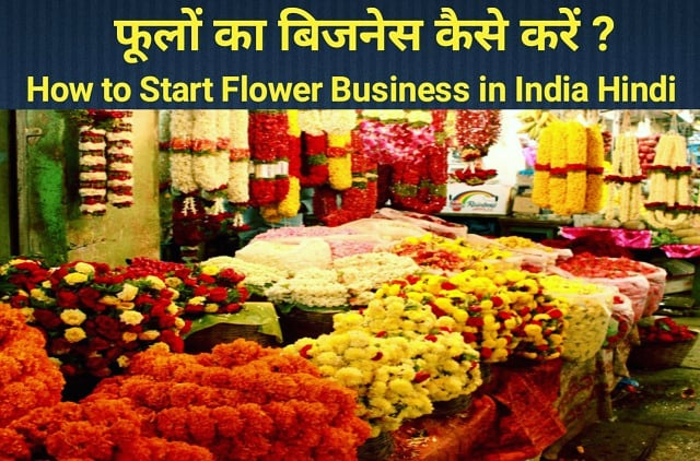 फूलों का बिजनेस कैसे करें