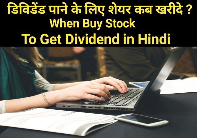 When buy stock to get dividend in hindi