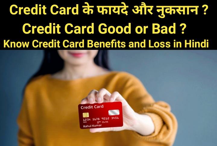 क्रेडिट कार्ड के फायदे और नुकसान