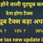 Youtube tax new update in Hindi