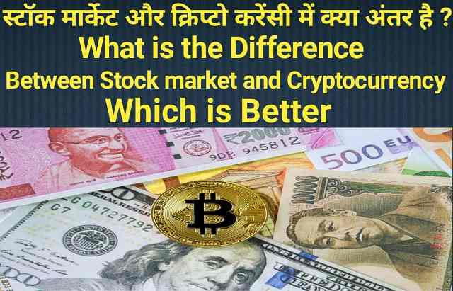 What is the difference between stock market and cryptocurrency