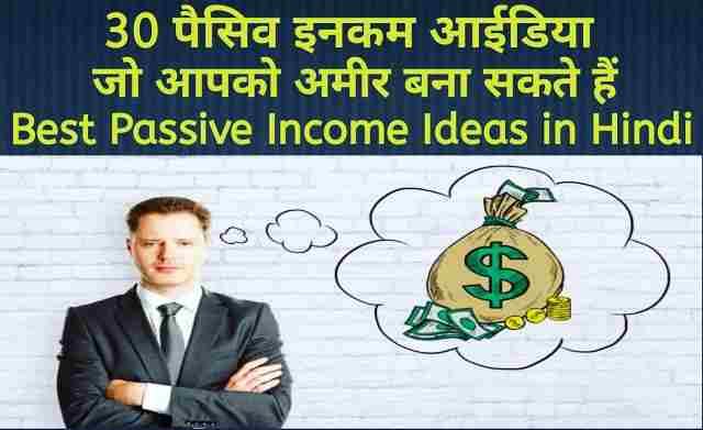 30 passive income ideas in hindi