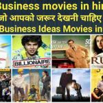 30 business movies in hindi, Best business ideas movies in hindi