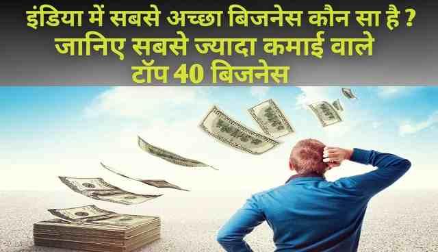 इंडिया में सबसे अच्छा बिजनेस कौन सा है