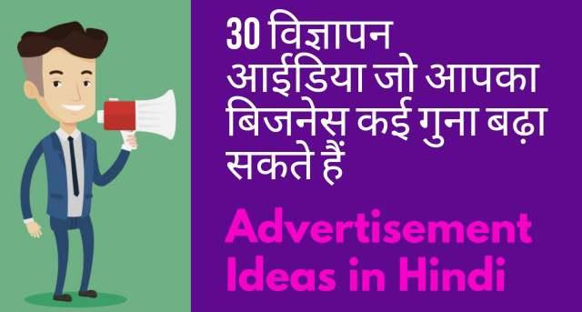Advertisement ideas in hindi