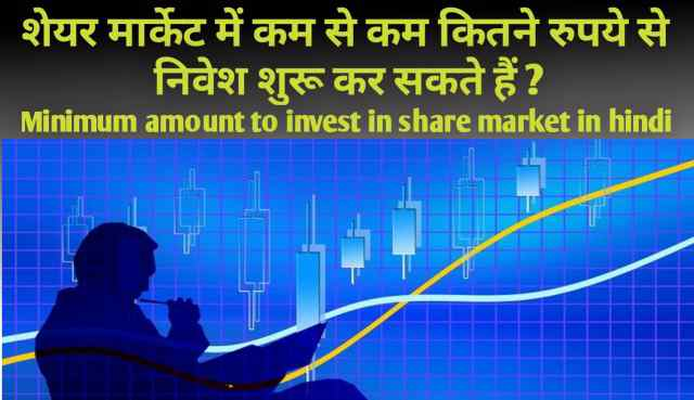 Minimum amount to invest in share market in hindi