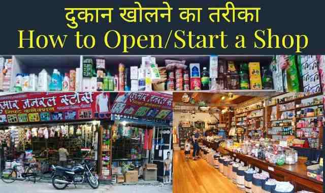 दुकान खोलने का तरीका