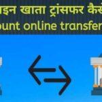 Khata transfer kaise kare, sbi account online transfer in hindi